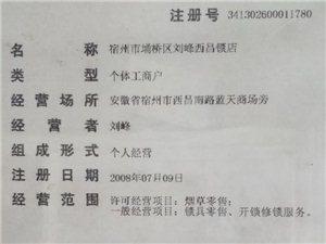 宿州专业开锁3663110