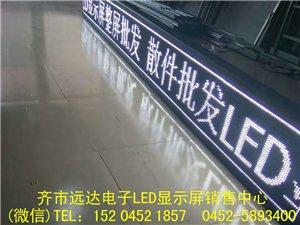 远达电子LED显示屏销售中心