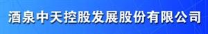 酒泉中天控股发展股份有限公司