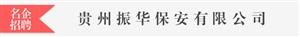 贵州民兴创业养殖有限公司