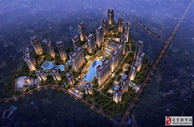 自贡恒大未来城