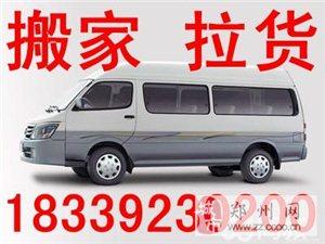 郑州拉货面包车