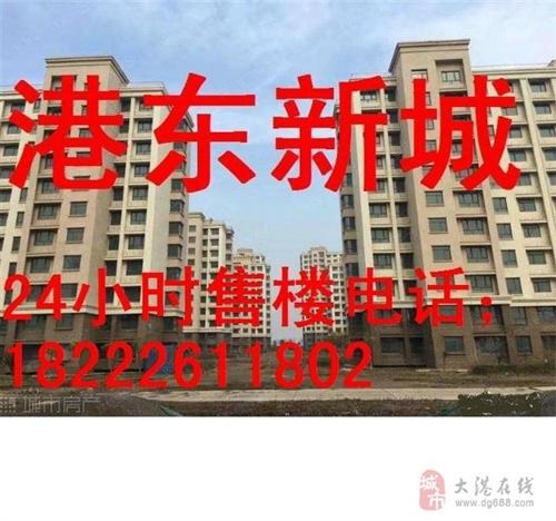 大港区港东新城商品房,可落户,现房,可贷款