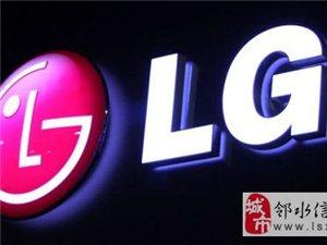 鄰水LG空調售后維修服務電話 原廠配件 現場維修