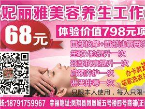 香妃丽雅68元体验价值798元项目