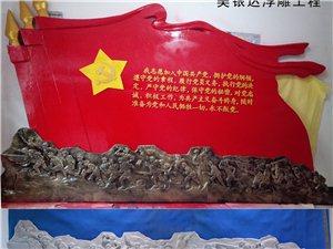 宁夏澳门葡京平台浮雕雕塑