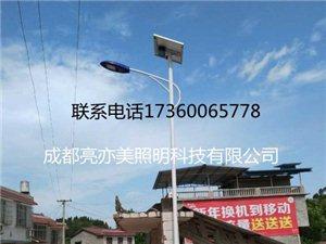 新农村道路太阳能路灯,一体化多功能路灯