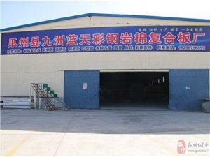 瓜州縣九州藍天彩鋼巖棉復合板廠