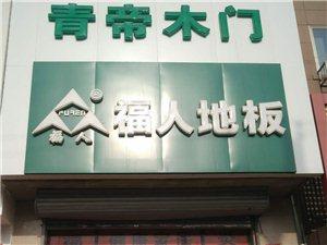 4月22日,福人地板超級工廠團購會!