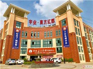 全椒宇业东方红郡低于市场价内部房35.8万电梯洋房