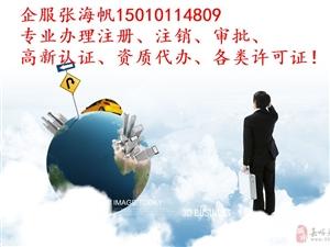 北京公司注销新政策及流程
