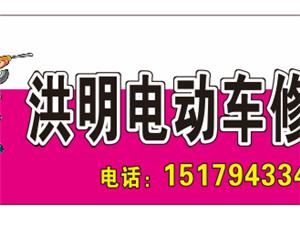 洪明電動車專修,上門服務電15179433465