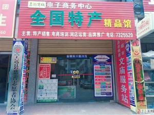 宁远县文庙街道金穗街六巷20号(门面整体转让)全国特产店