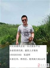 保定建筑资质河北省资质。找张老师