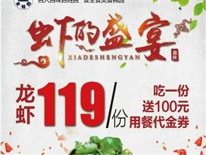 食锦园店长推荐:龙虾119一份,吃一份送100元用餐代金