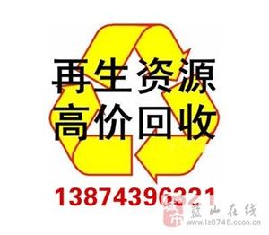 各种废旧物资收购 15874693204