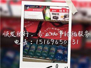 青州流動補胎道路救援搭電瓶