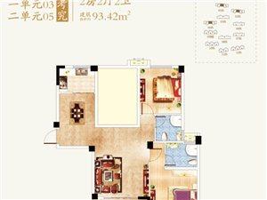 93.42㎡2房2厅2卫