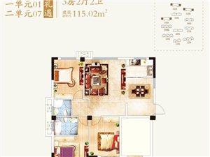 115.02㎡3房2厅2卫