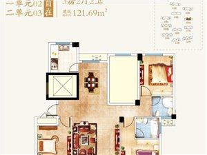 121.69㎡3房2厅2卫