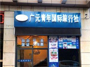 廣元青年國際旅行社旺蒼分社    為您服務!