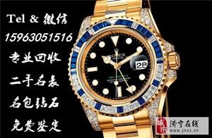 济宁全市回收名包奢侈品欧米茄手表回收