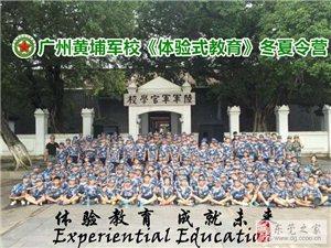 2018台湾黃埔軍校《體驗式教育》夏令營優惠報名中