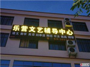 东方乐营文艺辅导中心