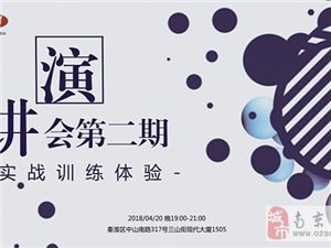 晟言演讲会第2期-【金口御言俱乐部】