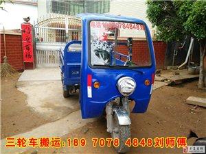 加长版三轮车寻乌县城内外搬家运货价格优惠 刘师傅