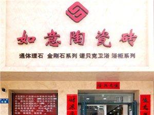 中國知名建陶品牌——廣州佛山如意陶瓷磚