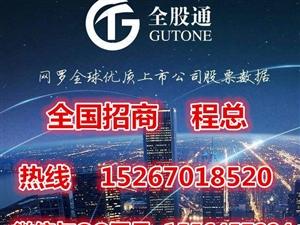 中盈网丨全股通黑龙江省运营中心