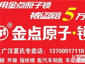 廣漢開鎖電話13700917118,用金點原子鎖,被盜賠5萬