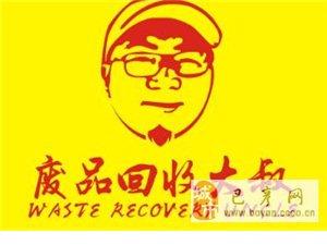 废品回收大叔诚招加盟商