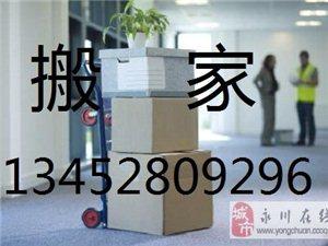 永川市内搬家公司 可进主城进车库的搬家拉货车辆
