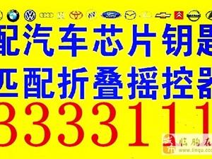 臨朐哪里有專業匹配汽車鑰匙的 3333111