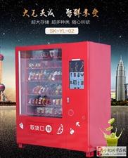 全新智能无人自动饮料售货机