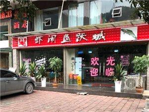"""长阳都市经典""""虾闹鱼跃""""现将门面出售!"""