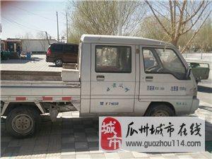 小型客货车出售