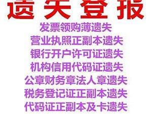 登报遗失启事注销公告南京省市级报刊