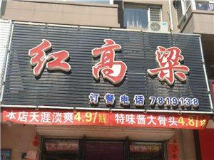 红高粱饭馆  订餐德律风:0421-7819138