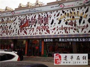 名都晓荷塘  订餐德律风:0421-7817222