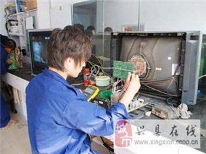 維修家用電器