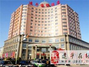 兴发娱乐国际旅店  订餐:7888666  西餐:7888899