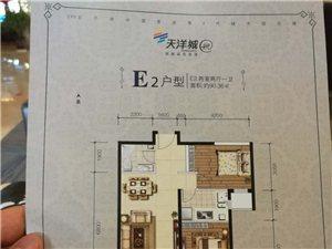 天洋城现房能更名好楼层好位置两室全款43