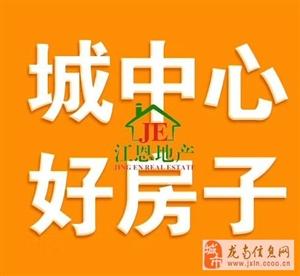 【城中心】龙翔广场,金水大道,龙洲,红旗大道租房
