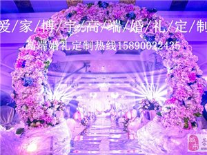 滎陽愛家高端婚禮定制