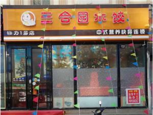 三合园水饺