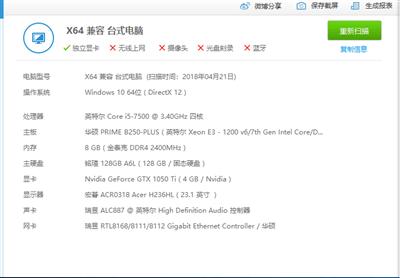 出售9成新i57500显卡1050TI4G