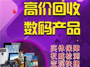 專業回收尼康單反相機, 單反相機,單反鏡頭重慶公司